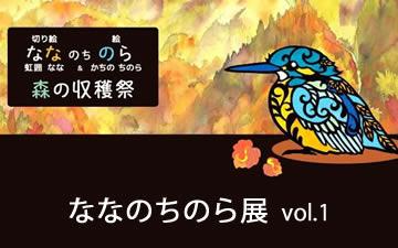 ななのちのら展vol.1 nana-no-tinora(8作品)