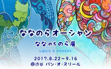 ななのちのら展vol.3 nana-no-tinora(6作品)