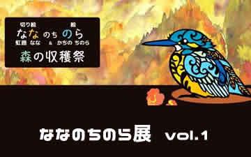 2015年秋 ななのちのら展vol.1 森 nana-no-tinora(8作品)@渋谷 パン・オ・スリール
