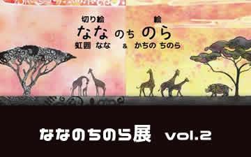 2016年夏 ななのちのら展vol.2 サバンナ nana-no-tinora(5作品)@渋谷 パン・オ・スリール