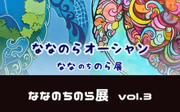 2017年夏 ななのちのら展vol.3 海 nana-no-tinora(6作品)@渋谷 パン・オ・スリール