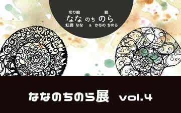 2018年夏 ななのちのら展vol.4 恐竜 nana-no-tinora(4作品)@渋谷 パン・オ・スリール