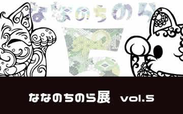 2019年夏 ななのちのら展vol.5 まねき猫 nana-no-tinora(7作品)@渋谷 パン・オ・スリール