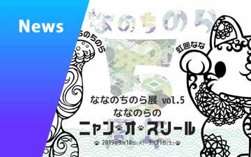 2019/09/01 ななのちのら展vol.5『ななのらのニャン・オ・スリール』@渋谷 パン・オ・スリールさん