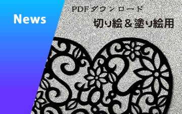 2020/04/12 StayHome PDFダウンロード(切り絵&ぬりえ用)
