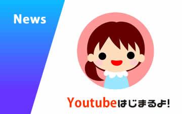 2020/06/06 Youtubeチャンネル新設致します!【nana-art ナナアート】