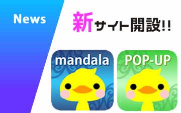 2020/06/15 【新サイト開設】ななの曼荼羅アート&ななのポップアップカード