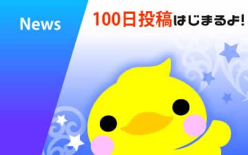 2020/07/21 虹囲ななの100日投稿企画はじまります!