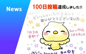 2020/11/12 虹囲ななの100日投稿チャレンジ達成しました!