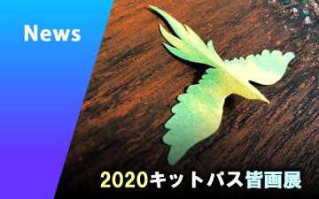 2020/11/26 2020キットパス皆画展2nd 参加中です!