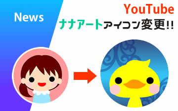 2021/05/04 YouTubeナナアートのアイコンを変更します!