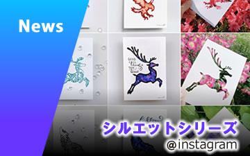 """2021/06/15 """"動物シルエットシリーズ""""連続投稿中 @instagram"""